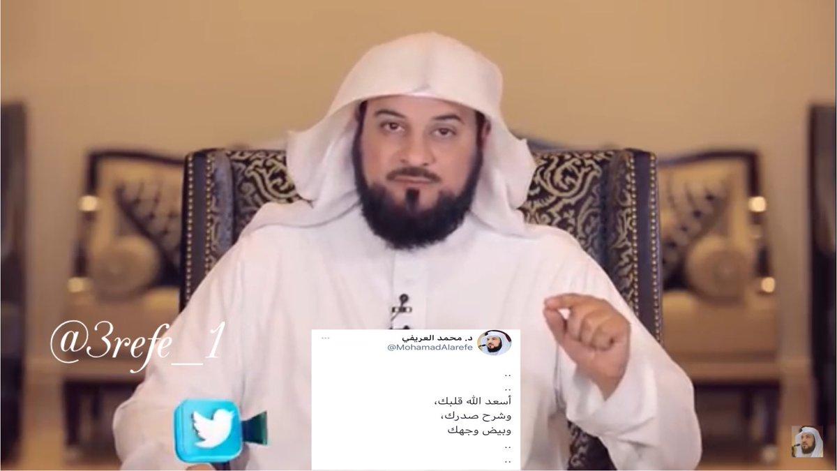 #العريفي  ..  أسعد الله قلبك، وشرح صدرك، وبيض وجهك. .. د . #محمد_العريفي