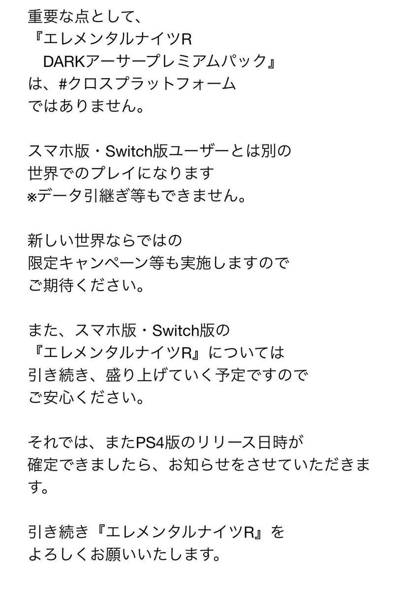 Switch エレメンタル ナイツ r