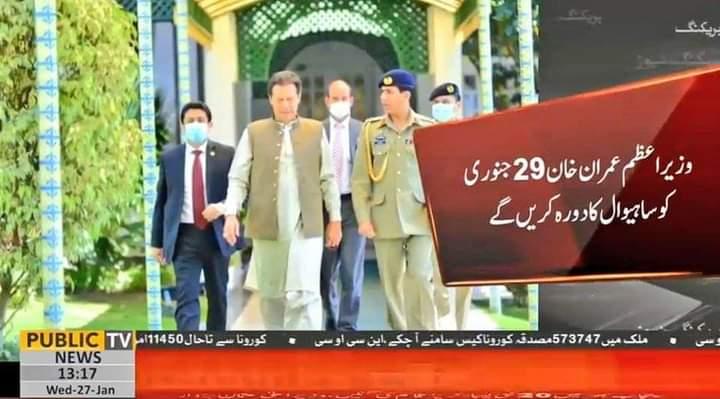 وزیر اعظم عمران خان 29 جنوری کو ساہیوال ڈویژن کا دورہ کریں گے.  18 ارب کے منصوبوں کا افتتاح اور اوکاڑہ،ساہیوال میں ہیلتھ انشورنس کارڈ بھی تقسیم کریں گے جو ڈیویژن کے ہر فیملی تک پہنچے گا ۔وزیرِاعظم عمران خان #PMIKinShaiwal #PMIK