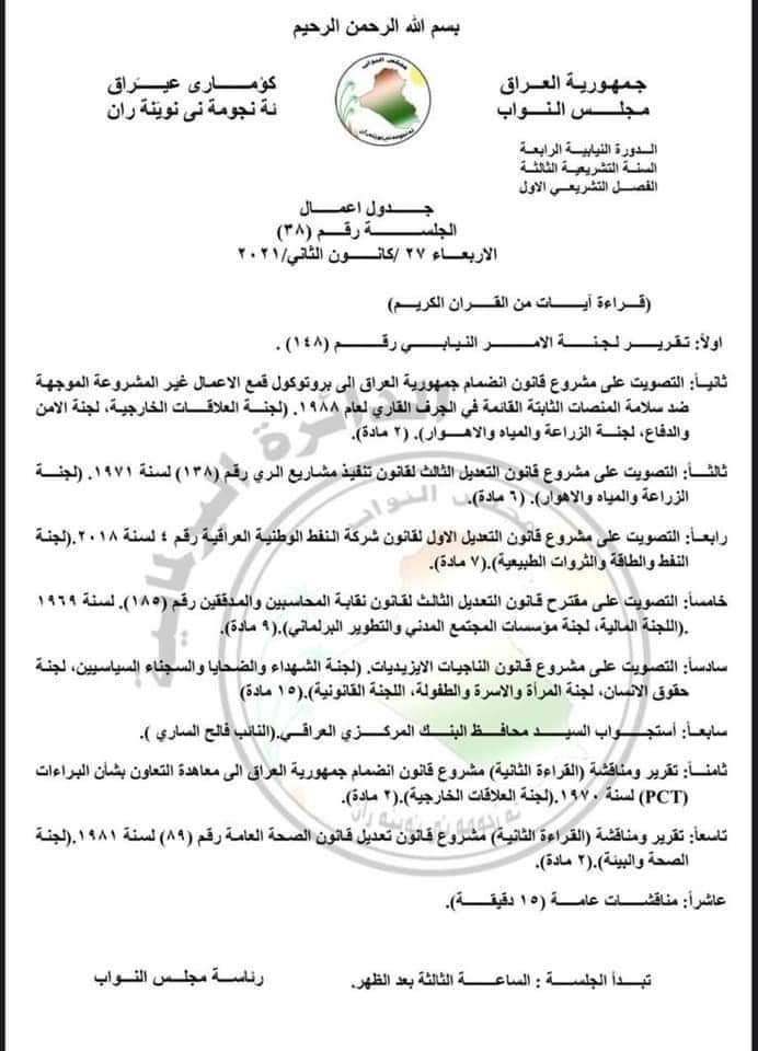 اليوم الأربعاء 27-1-2021 سوف يتم عرض قانون الناجيات الإيزيديات للتصويت عليه من قبل البرلمان العراقي ، اقرار القانون هو رد اعتبار بسيط لما عانوه من ظلم ومأساة. #انقذوا_الايزيديات_المختطفات_221