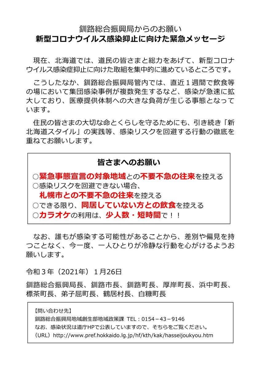 局 コロナ 振興 釧路