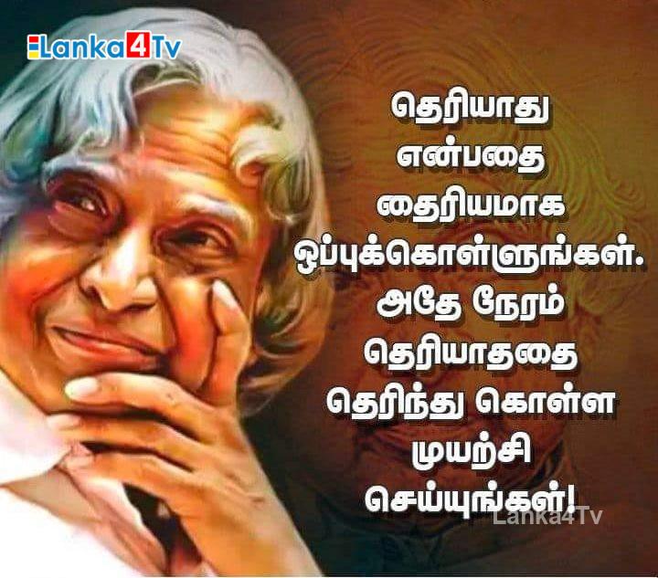 #Goodthoughts #abdulkalam #TamilQuotes #lifequotes #inspirationalquotes #Lanka4