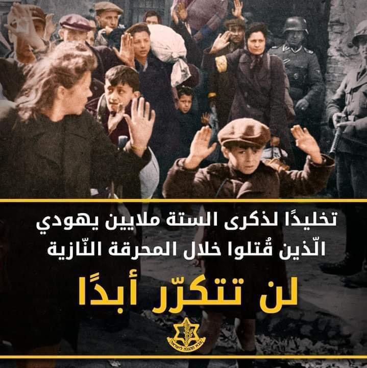 أفيخاي يغرد : نقسم بالله العظيم، وباسم أرض #إسرائيل، أن لا نسمح للظلم أن يستديم وأن نكون الدرع الأمين دفاعًا عن مو…