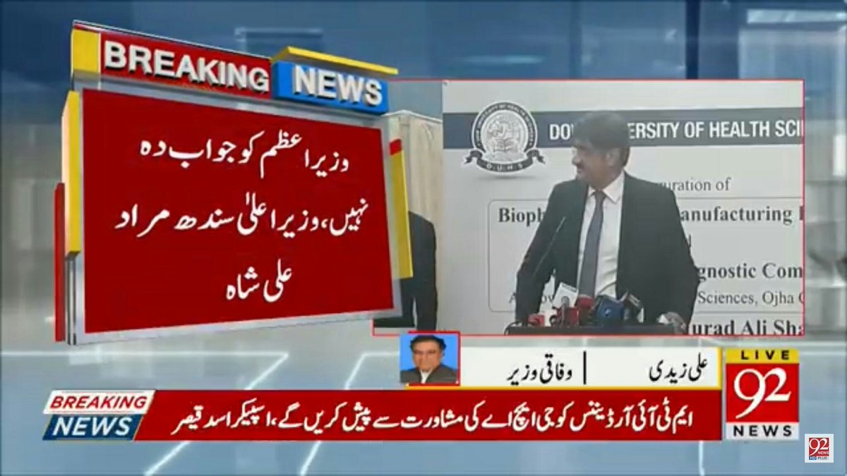 #اٹھارویں_ترمیم_ختم_کرو Dear PM #PMIK @ImranKhanPTI  UNDO 18thAmendment PPP is licking Sindh's resources like termites under the guise of 18th Amendment. @Rashid_4002 @Asif_4002