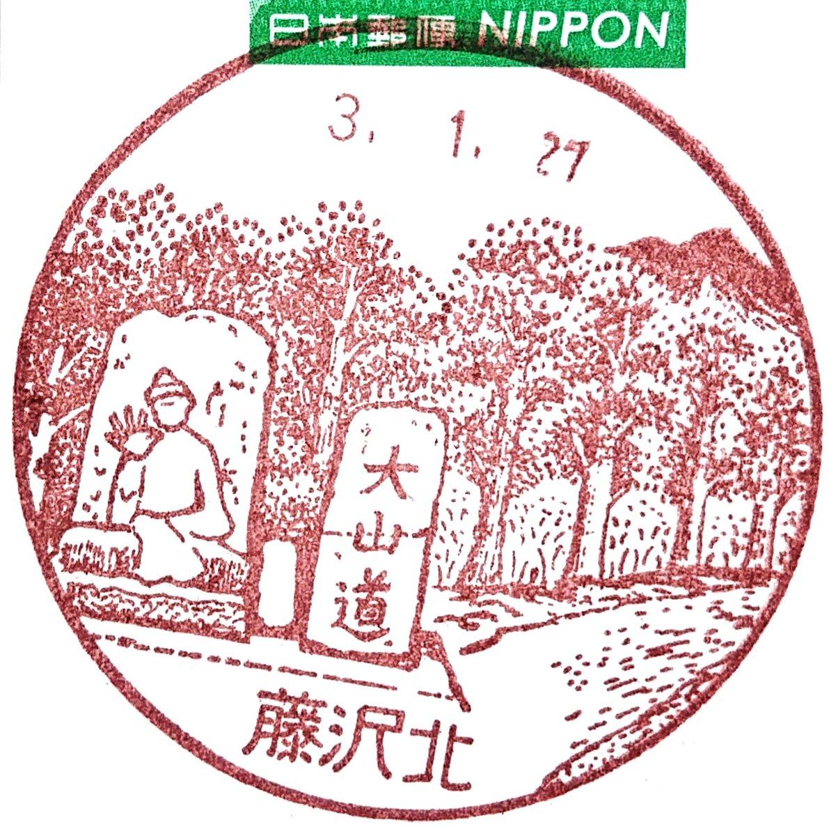 郵便 局 北 藤沢