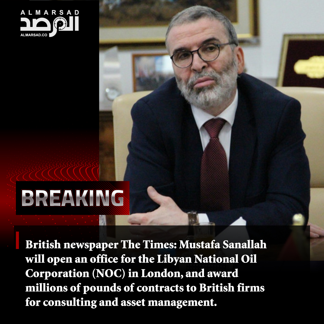 British newspaper The Times: Mustafa #Sanallah will open an office for the Libyan National Oil Corporation (#NOC) in #London, and award millions of pounds of contracts to British firms for consulting and asset management. #Libya #UK