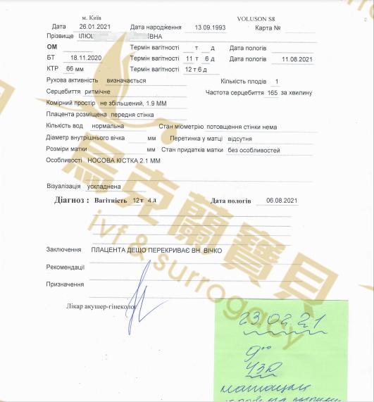 【乌克兰宝贝】Z女士的宝宝12周检查都正常,健康发育。#ivf #surrogacy #kid #Ukraine #不孕不育 #试管 #乌克兰 #乌克兰宝贝 #干细胞