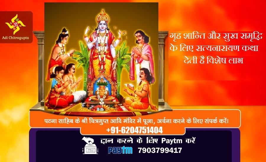 सत्यनारायण भगवान कथा सदियों से धरतीवासियों का कल्याण करती आ रही है। गृह-शान्ति और सुख समृद्धि के लिए सत्यनारायण भगवान की पूजा की जाती है। कलियुग में सबसे सरल, प्रचलित और प्रभावशाली पूजा भगवान सत्यनारायण की ही मानी जाती है।  #AdiChitragupta #mandir #Devotional #Devotion