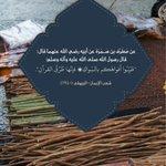 Image for the Tweet beginning: تطييبُ الفمِ بالسواك من تعظيم