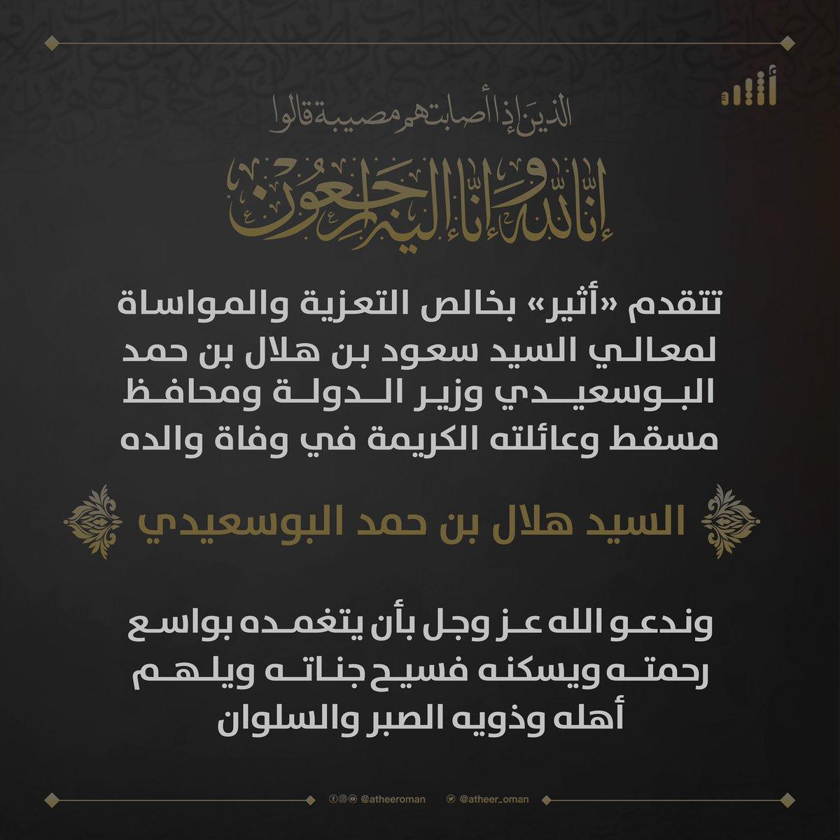 تعزية من أثير لمعالي السيد سعود بن هلال بن حمد البوسعيدي وزير الدولة ومحافظ مسقط.