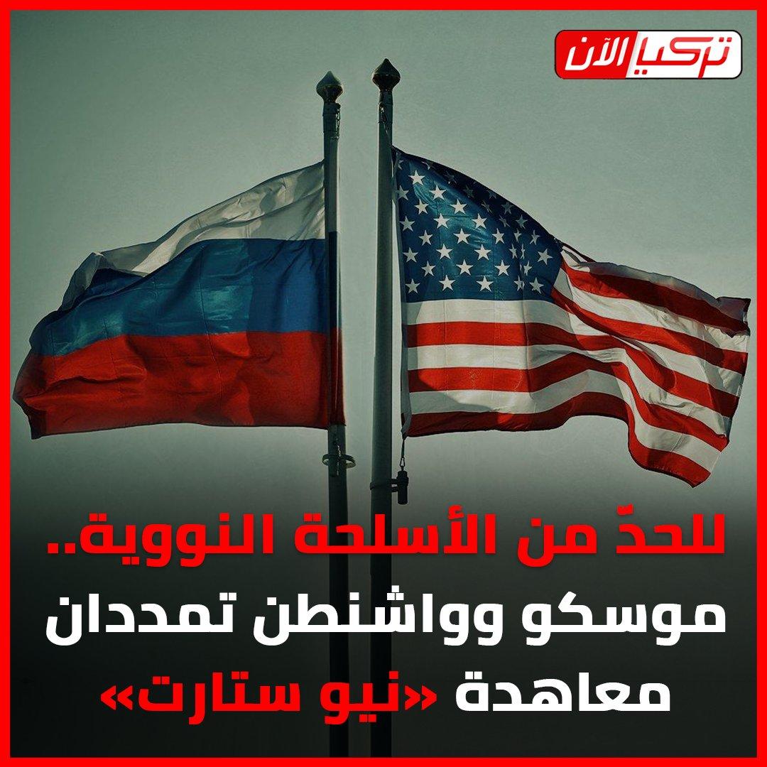 للحدّ من الأسلحة النووية.. #موسكو و #واشنطن تمددان معاهدة «نيو ستارت» #تركيا_الآن