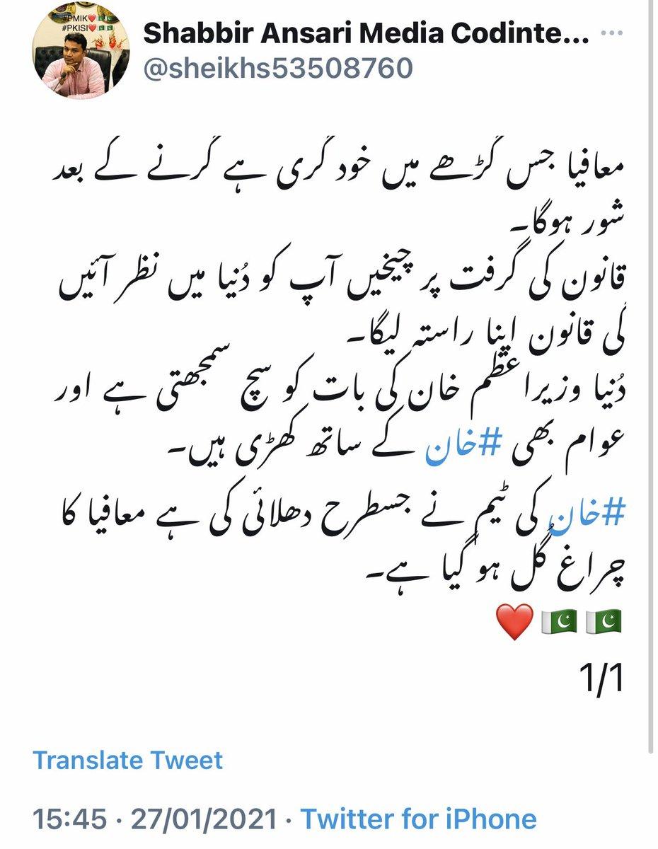 @PakPMO @ImranKhanPTI #PMIK❤️🇵🇰🇵🇰 #PKISI❤️🇵🇰🇵🇰 @IKturkish @PakPMO @ImranKhanPTI @Generalqamar @iamCOAS @QamarFans