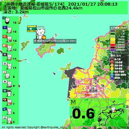 愛媛 地震 速報