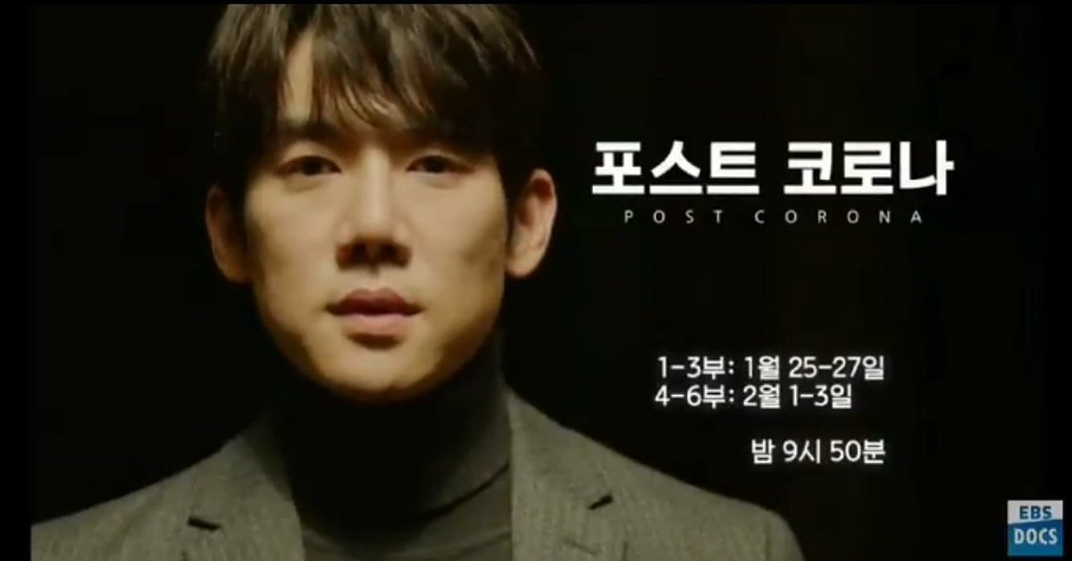 The reply of of EBS docuprime Post Corona part 2 can be watch here: docuprime.ebs.co.kr/docuprime/vodR… Part 3 will be broadcast later at EBS 1TV (ebs.co.kr/html/onair_tv1…) 9:50PM KST #YooYeonSeok #유연석