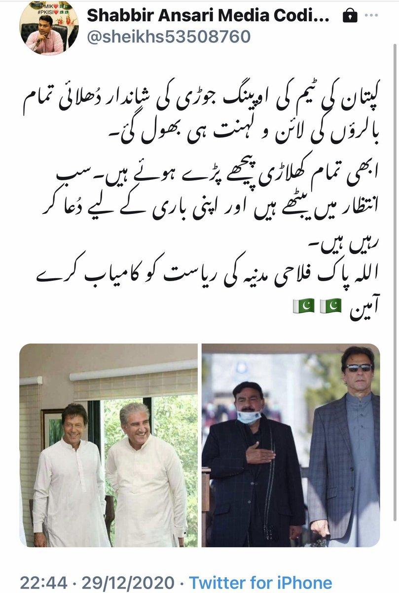 @ShkhRasheed @GovtofPakistan #PMIK❤️🇵🇰🇵🇰 #PKISI❤️🇵🇰🇵🇰 @ImranKhanPTI @IKturkish @PakPMO @QamarFans @iamCOAS @Generalqamar