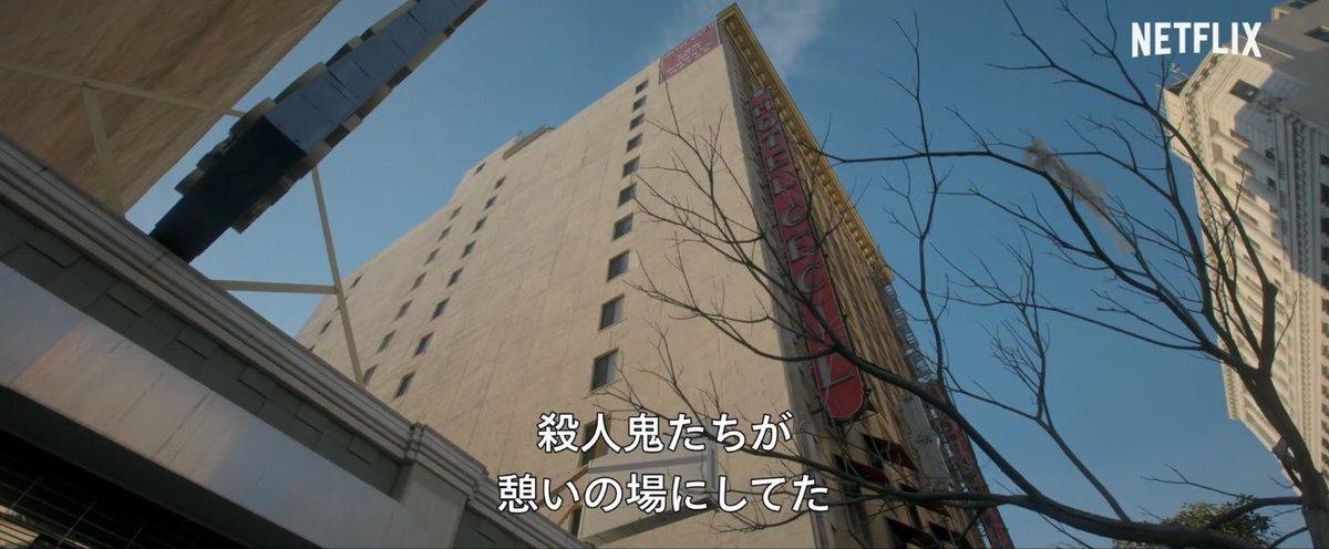 事件 セシル ホテル