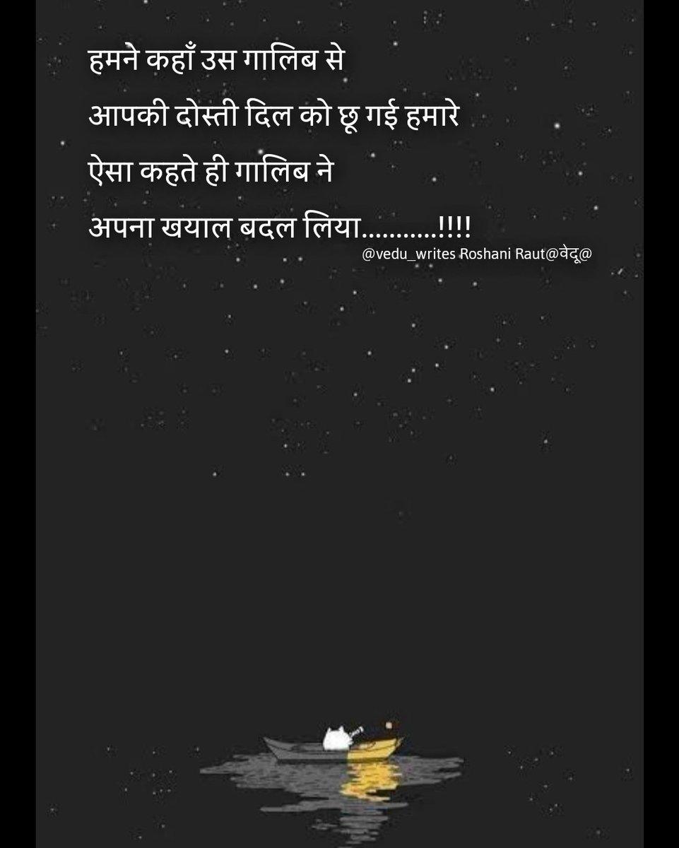 दोस्ती कुछ लोगों को रास नहीं आती गालिब..✍️ . . . . . . . . . . . #dosti #dostiwalalove #mirzagalib #dil #dhadkan #heartbreakquotes #friends #friendshipgoals #friendshipquotes #bekind #loveyourself💕 #vedu_writes💞