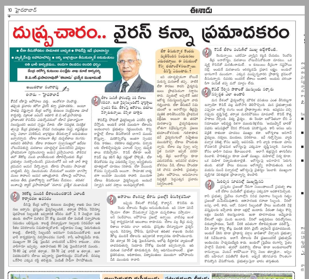 #LargestVaccineDrive   Misinformation even more dangerous than the virus, efforts needed to address it, writes Former Health Secretary JVR Prasada Rao in today's Op-ed in @eenadulivenews .