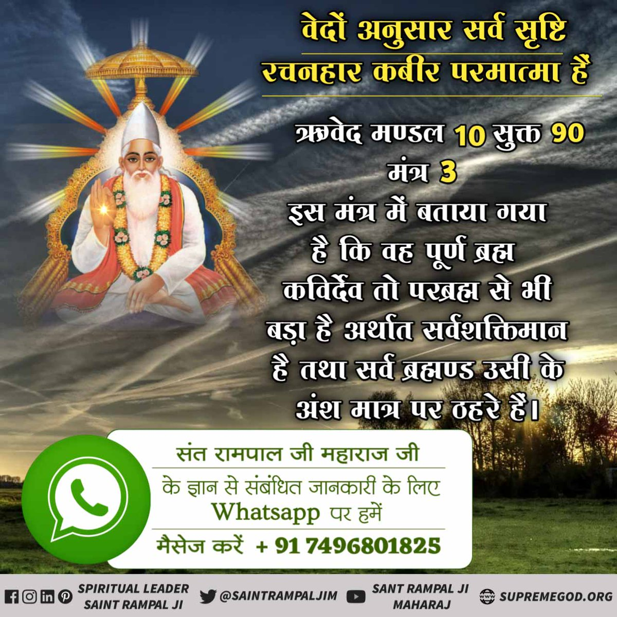 #ThankYouBTSAESO #GodMorningWednesday #wednesdaythought  God Kabir himself is the creator of all, he himself do all the things but he gives his credit to other gods and trinity!!... SadGuru Sant Rampal Ji Maharaj