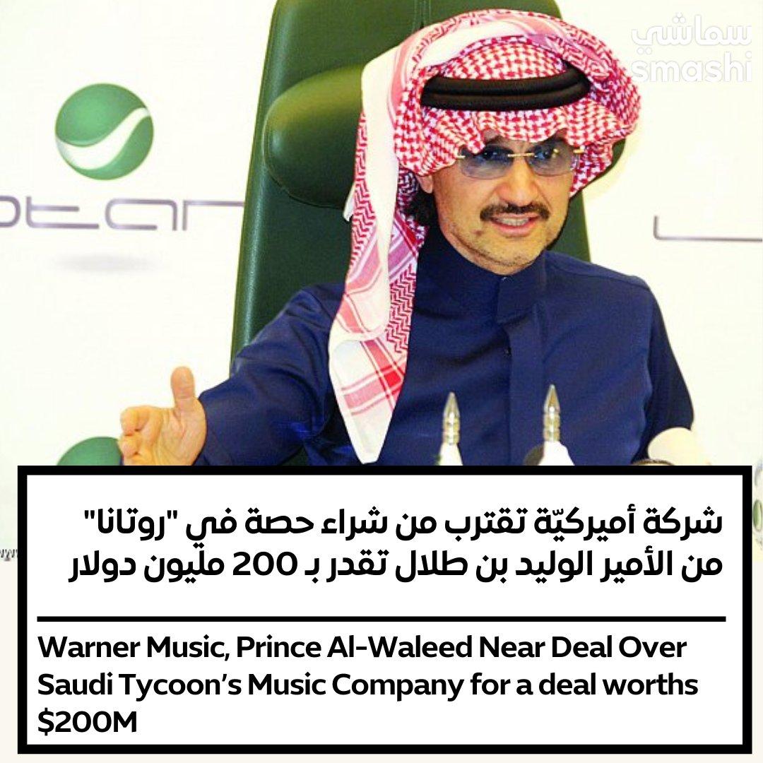 """تقترب شركة ورانر ميوزيك """"Warner Music"""" من الموافقة على شراء حصة أقلية في شركة """" #روتانا ميوزيك"""" المملوكة للملياردير السعودي الأمير #الوليد_بن_طلال في صفقة من شأنها أن تقدر قيمة شركة الموسيقى في الشرق الأوسط بما يقرب من 200 مليون دولار، وفقاً لأشخاص مطلعين. @Alwaleed_Talal @rotana"""