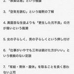 令和になってもなくならない?日本の謎すぎる風潮20選!