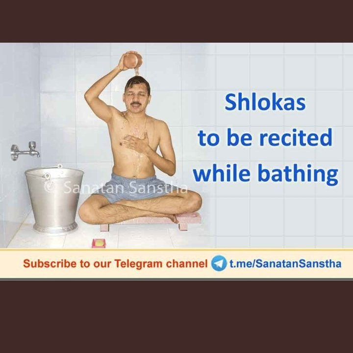 Shlokas to be recited while bathing  While bathing & chanting the Name of God or recitation of shlokas, the Chaitanya in the water gets activated, touches the body & dissipates to every cell in the body, because of which...  Read more :   #wednesdaythought