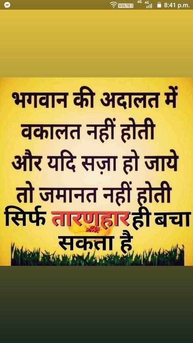"Must Read spiritual book Jeene Ki Rah on Makar Sakranti  The Book ""Jeene Ki Raah (Way of Living)"" is worthy of being kept in every home.  - Saint Rampal Ji Maharaj #thursdaymorning  #MakarSankranti2021"