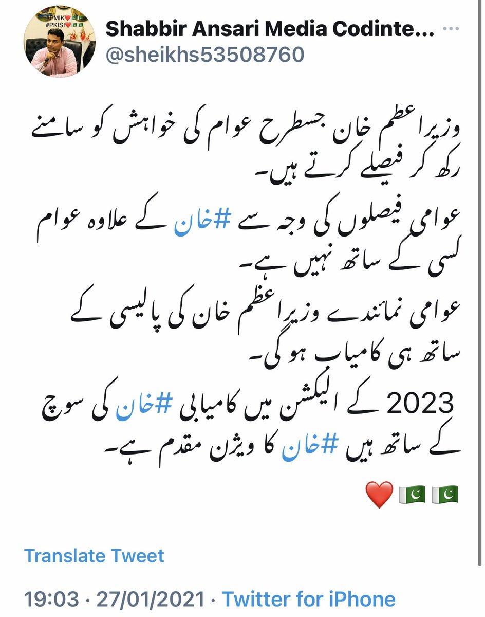 @PakPMO @ImranKhanPTI #PMIK❤️🇵🇰🇵🇰 #PKISI❤️🇵🇰🇵🇰 @ImranKhanPTI @IKturkish @PakPMO @QamarFans @iamCOAS @Generalqamar
