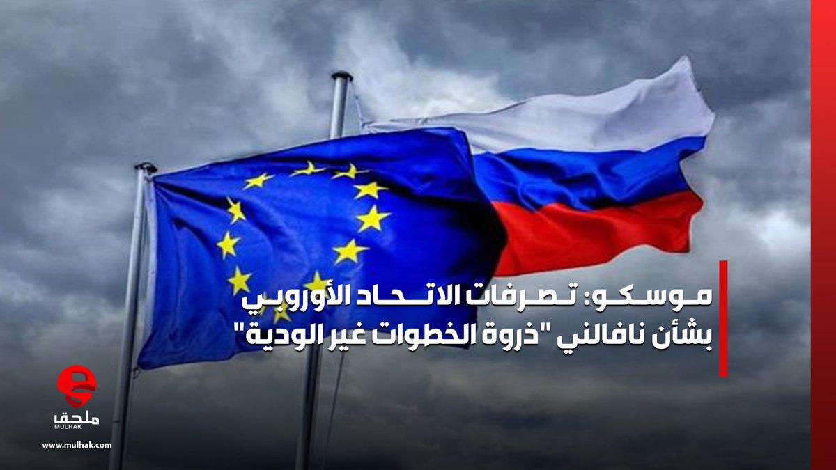 """#موسكو: تصرفات الاتحاد الأوروبي بشأن #نافالني """"ذروة الخطوات غير الودية""""  #ملحق"""