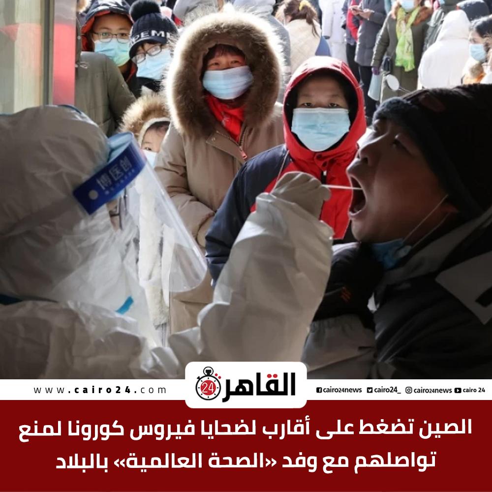 #الصين تضغط على أقارب لضحايا #فيروس_كورونا لمنع تواصلهم مع وفد «#الصحة_العالمية» بالبلاد للتفاصيل: