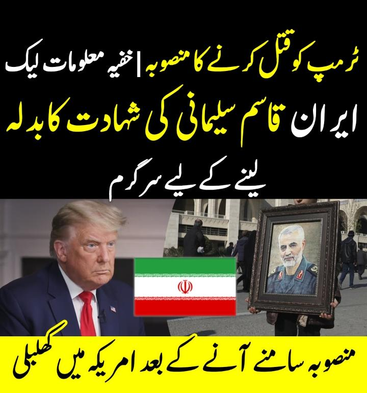 ایران کا ڈونلڈ ٹرمپ کو قتل کرنے کا  منصوبہ، خفیہ معلومات لیک، امریکہ میں کھلبلی مچ گئی. ایران قاسم سلیمانی کی موت کا بدلہ لینے کے لیے سرگرم،  امریکی سیکیورٹی ادارے محتاط، ٹرمپ کی سیکیورٹی سخت 👇ویڈیو     #USCapitol #TrumpBanned #IraniansDebateWithBiden
