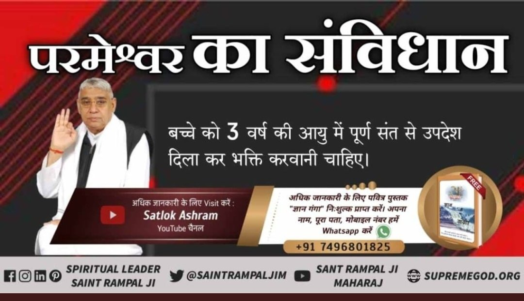 #wednesdaythought  The constitution of God is that a three-year-old child should take initiation from an Enlightened Saint, which is the first duty of human life.  #ConstitutionOfTheSupremeGod