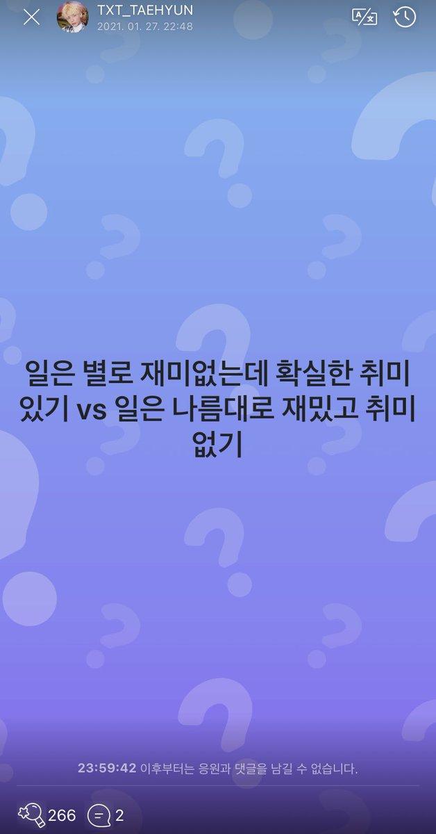 """[210127] #TXT_Taehyun Weverse Hikaye Güncellemesi   """"İşinin çok eğlenceli olmaması ama düzenli bir hobin olması mı yoksa eğlenceli bir işin olması ama hobin olmaması mı""""  cr. 304verse"""