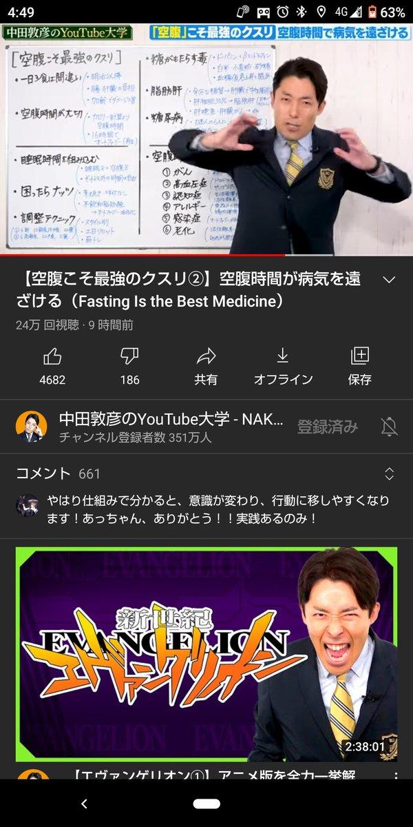敦彦 ツイッター 中田
