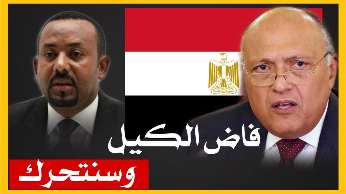 مصر لن تقف مكتوفة الأيدي بخصوص سد النهضة  الحلقة كاملة على هذا الرابط 👇    #مصر  #تحيا_مصر  #سد_النهضة