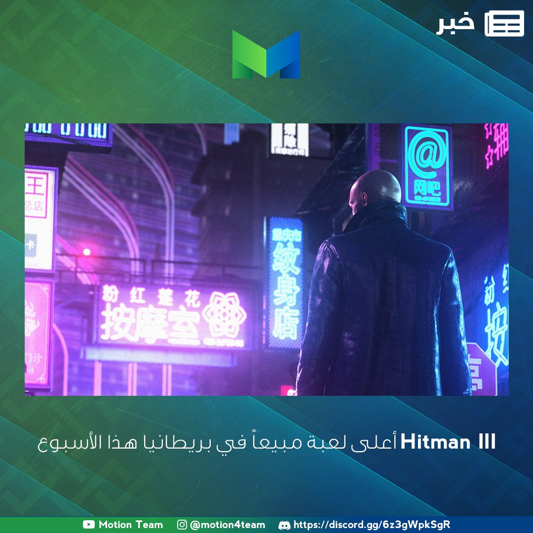 Hitman III أعلى لعبة مبيعاً في بريطانيا. تستاهل ؟                                                                  #Hitman3 #ps5 #XboxSeriesX #pcgaming #Discord