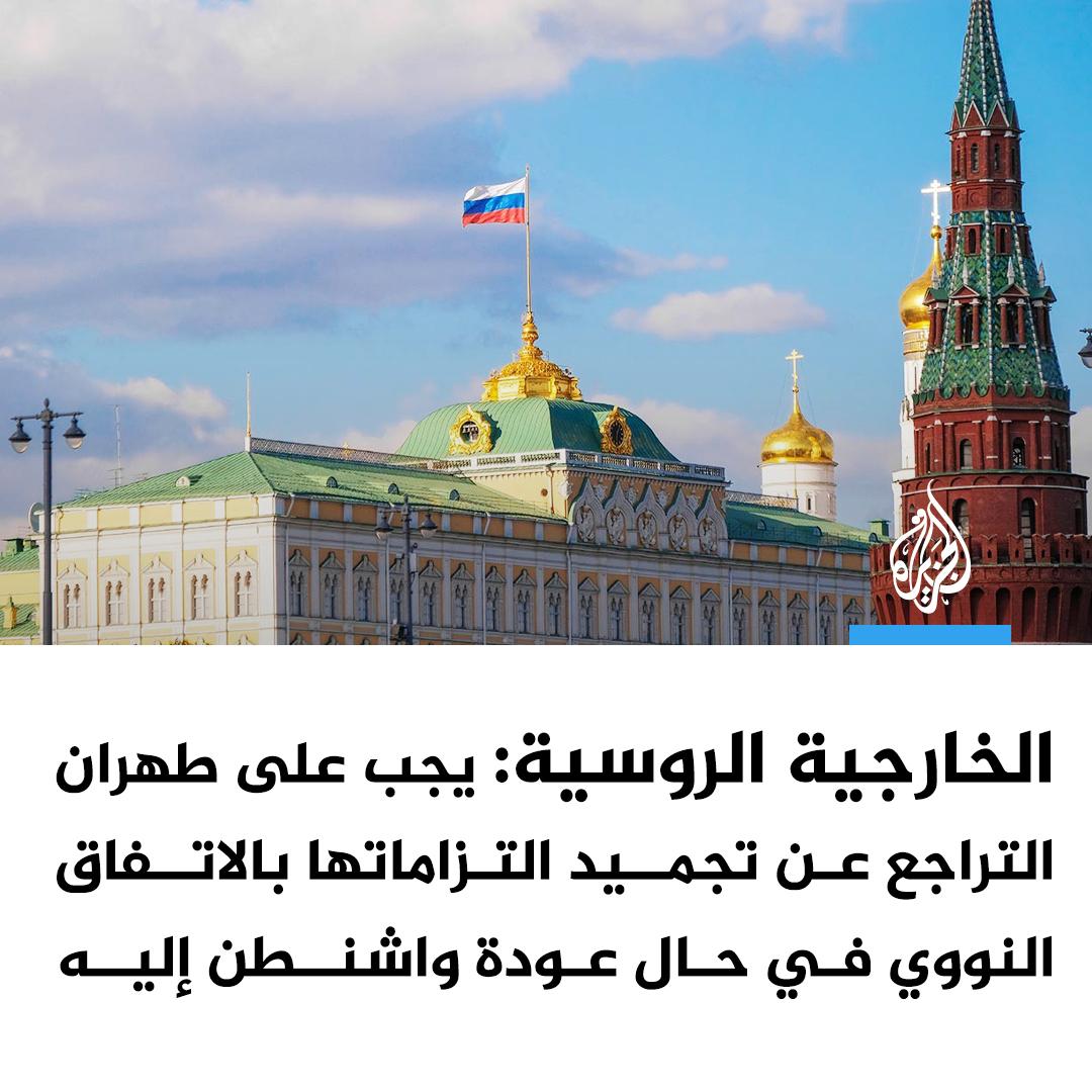 الخارجية الروسية: #موسكو تأمل ألا تتخذ #طهران خطوات من شأنها عرقلة تنفيذ الاتفاق النووي بشكل كامل.