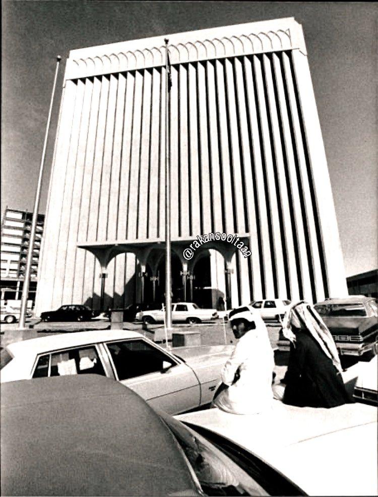 الرياض بالابيض والاسود .. ١٩٨٠م مبنى مؤسسة النقد على شارع المطار القديم بالرياض . #الرياض #بالرياض