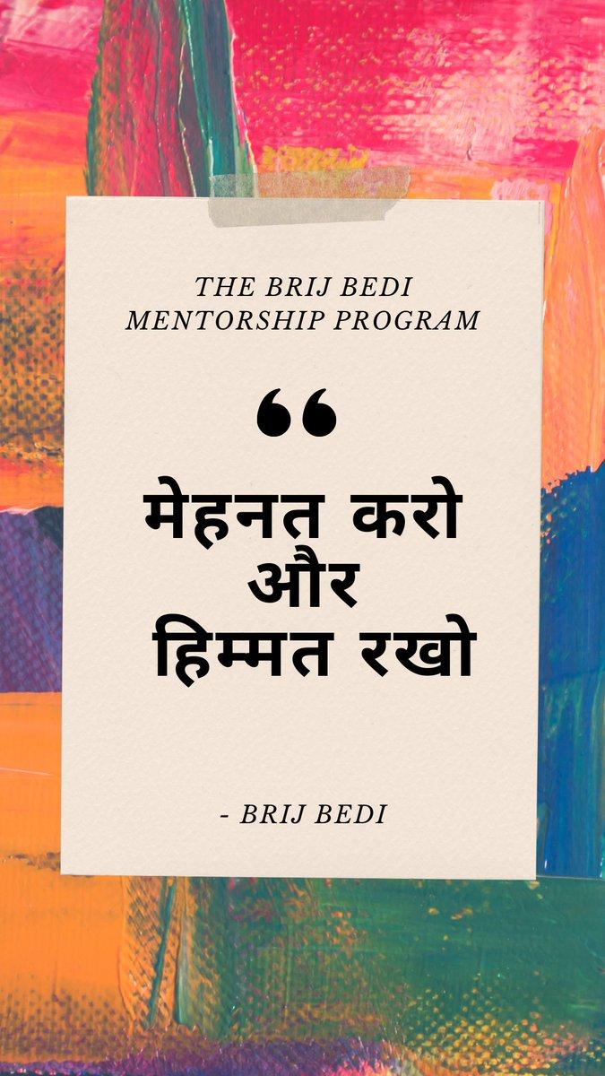 The Brij Bedi Mentorship Program Launching Soon!  #believeinyourself #brijbedi #Mentorship #InspirationalQuotesAboutLife