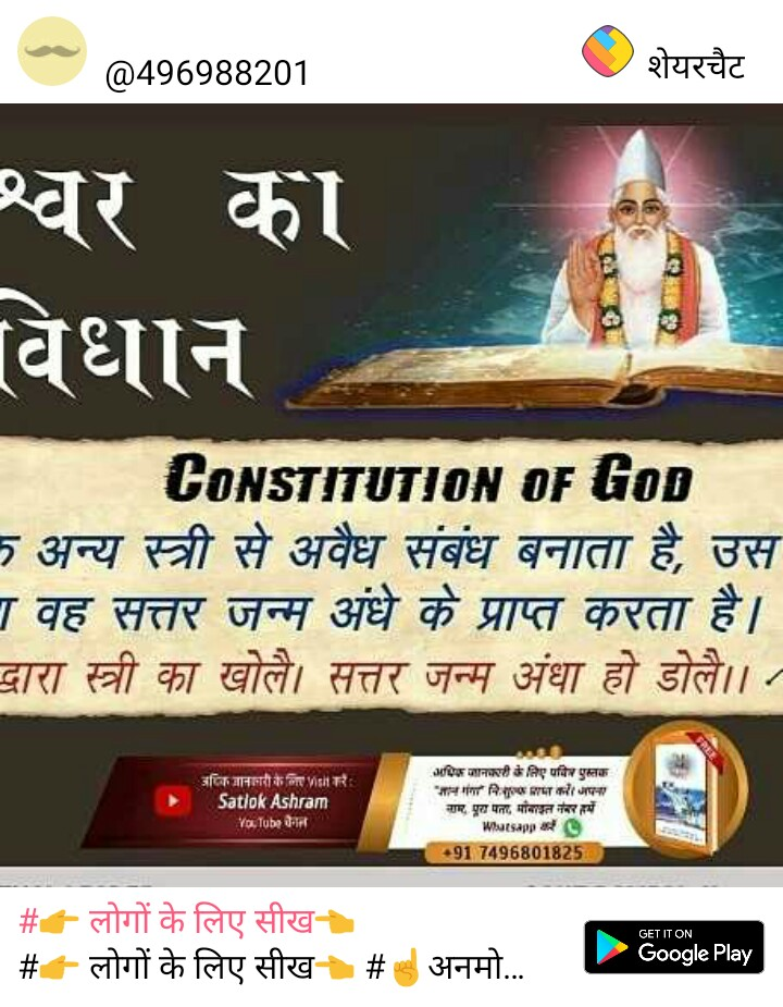 """##FridayThoughts Kaal shows his huge from with thousand head,ears,eyes and feet and says """"I am enlarged kaal and have appeared to eat all"""" Kaal is Devil @SaintRampalJiM #MustListen_Satsang on Nepal tv 6 00 am"""