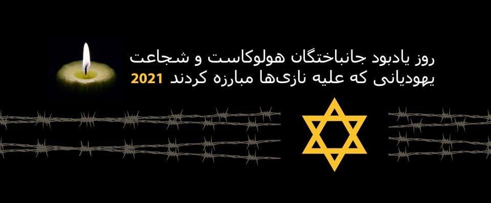 به هموطنان ایرانی من ، امروز به من بپیوندید زیرا یاد 6 میلیون یهودی بی گناه و 4 میلیون انسان بی گناه دیگر را که توسط نازی ها کشته شده اند گرامی می داریم. هر رژیمی که این نسل کشی شیطانی را انکار کند باید از قدرت برکنار شود! #NeverAgain