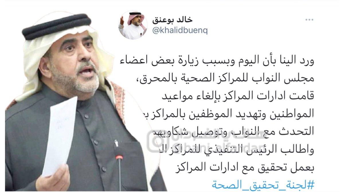 مواعيد المراكز الصحية في البحرين