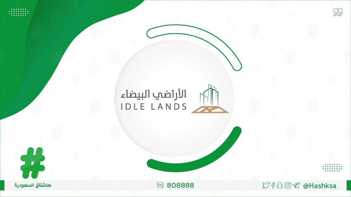 """""""الأراضي البيضاء"""" تعلن:   تطوير 4 أراضٍ توفر 1600 قطعة سكنية في #الرياض، بمساحة 877 ألف م2."""
