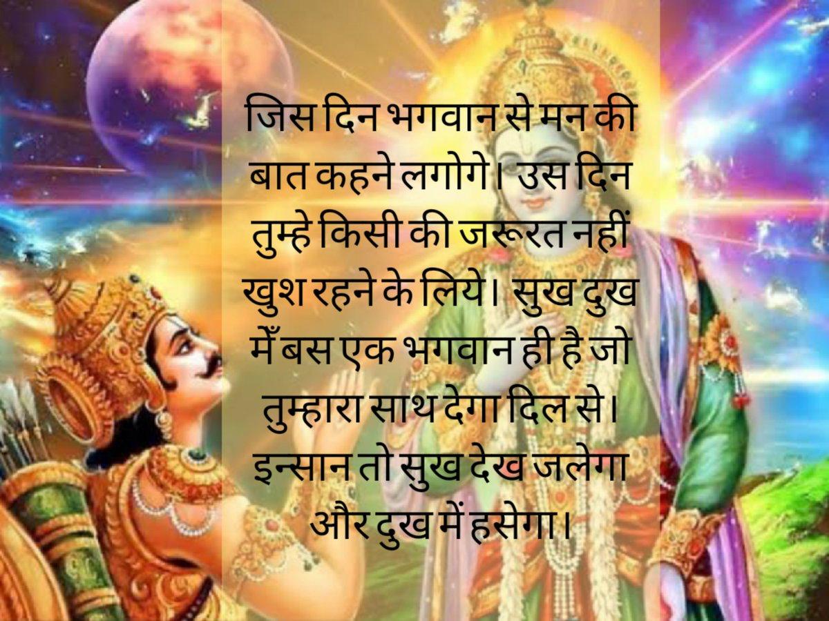#Devotional #Krishna #goodthoughts #thoughts