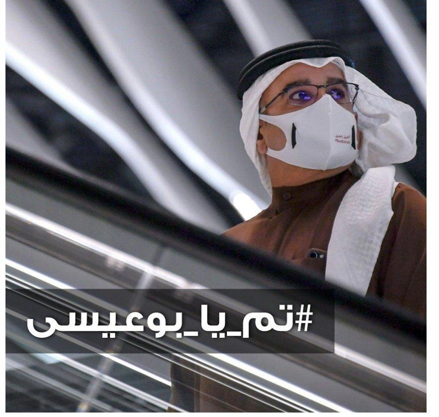 من أجل #البحرين والالتزام بالإجراءات الاحترازية ..  اطلاق وسم #تم_يا_بوعيسى