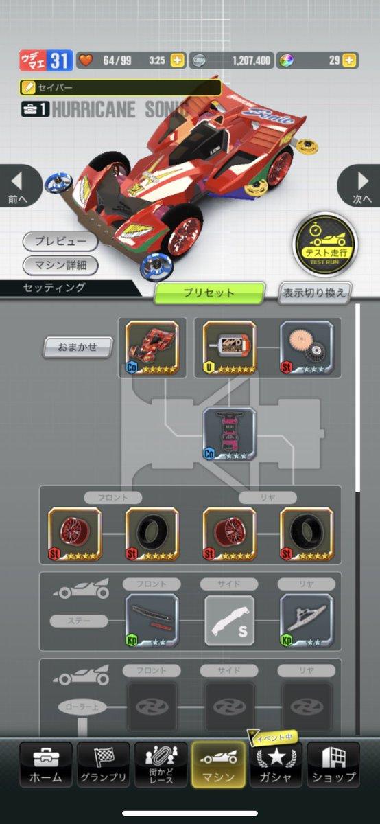 ミニ 四 駆動 超速 グランプリ リセマラ