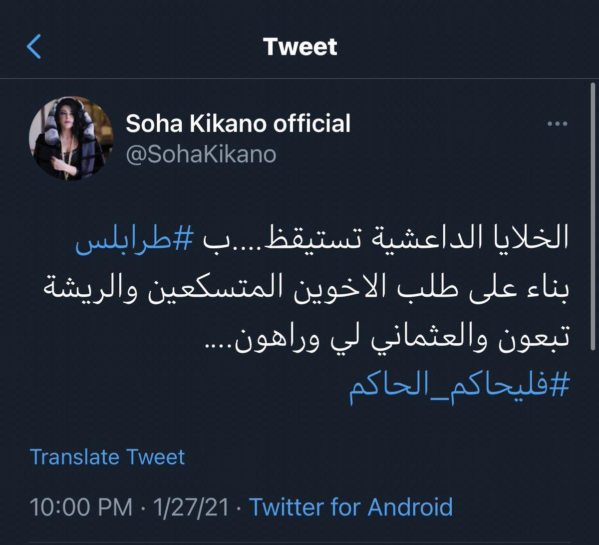 Replying to @Michelshamoun: ما حدا داعشي غير أنت ورئيسك وحزبك وأختك على أخت تيارك
