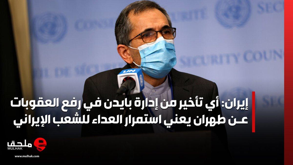 #إيران: أي تأخير من إدارة #بايدن في رفع العقوبات عن طهران يعني استمرار العداء للشعب الإيراني  #ملحق