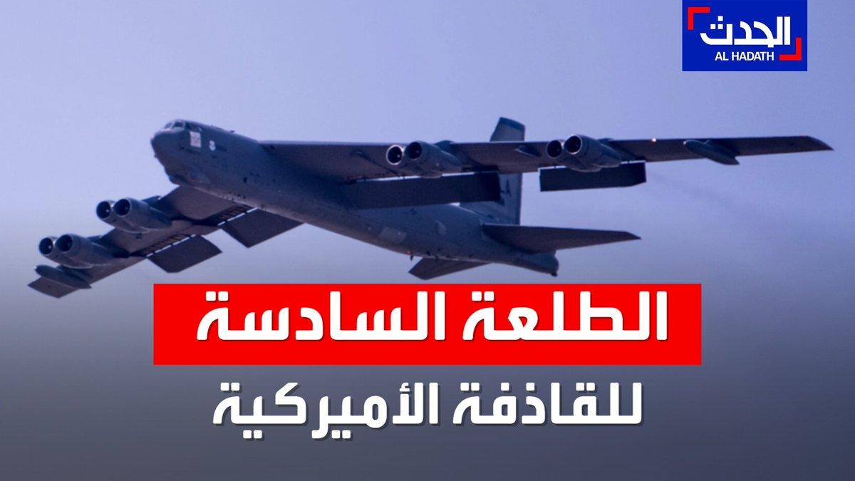 قاذفة القنابل الأميركية B-52 تجري سادس طلعة جوية لها في المنطقة.. رسالة ردعٍ لـ #إيران ولضمان الأمن الإقليمي #الحدث