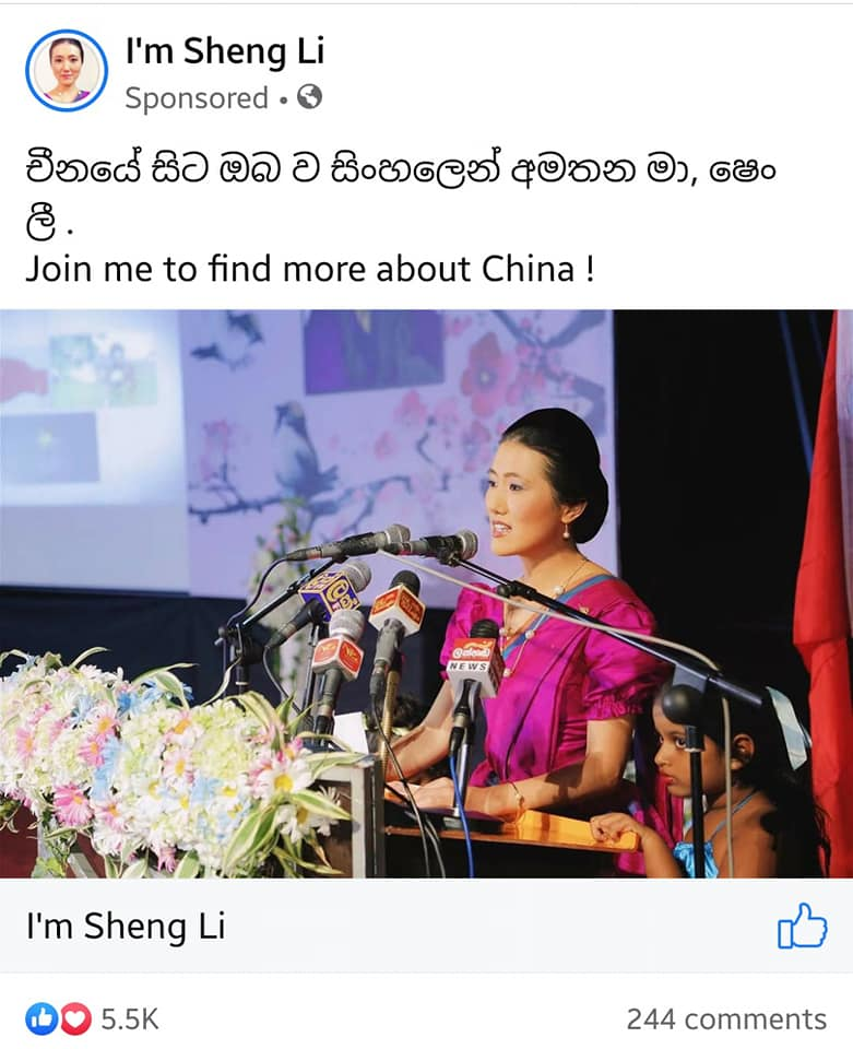 Thanks to @mann_ra  my interest was piqued around 2 #Facebook accounts currently running ads in #SriLanka. The profiles ostensibly linked to 2 journalists from #China who comment on Sri Lanka & in Sinhala.